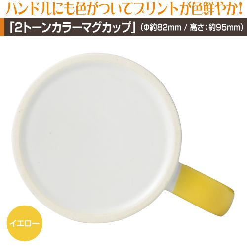ハッピーなかよし【2トーンカラー】マグカップ《リアル制服ver.》