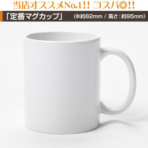 定番マグカッププリント【100個〜199個】