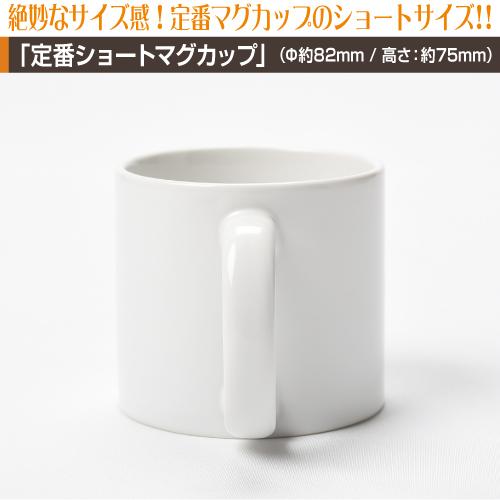 同人・コミケマグカップ【定番ショート50個〜99個】