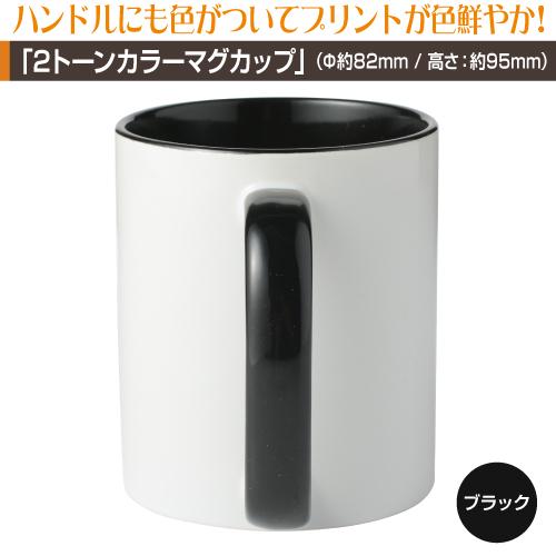未来おしごと【2トーンカラー】マグカップ