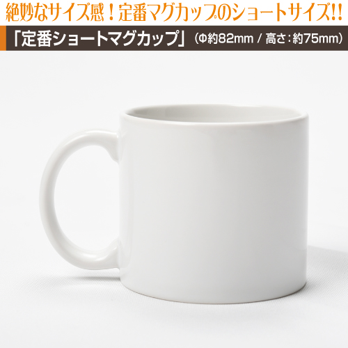同人・コミケマグカップ【定番ショート300個〜499個】
