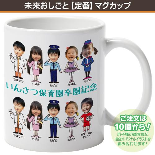 未来おしごと【定番】マグカップ