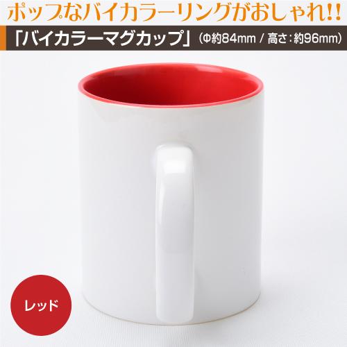 同人・コミケマグカップ【バイカラー1個〜4個】