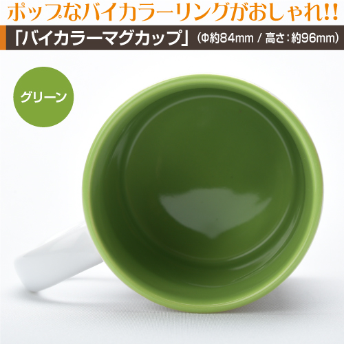同人・コミケマグカップ【バイカラー5個〜9個】