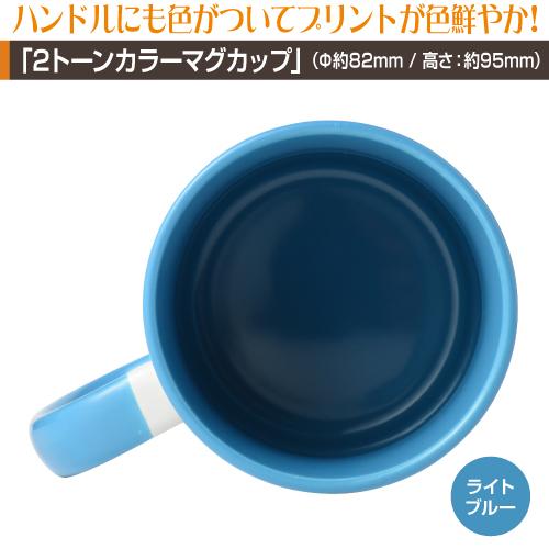 機関車【2トーンカラー】マグカップ