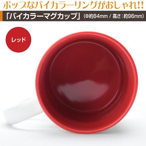 ハッピーなかよし【バイカラー】マグカップ