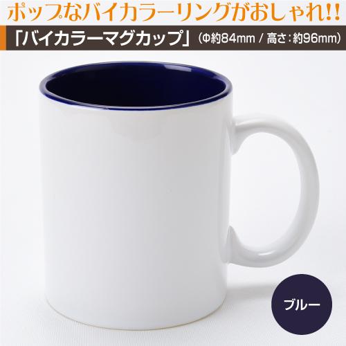 同人・コミケマグカップ【バイカラー30個〜49個】