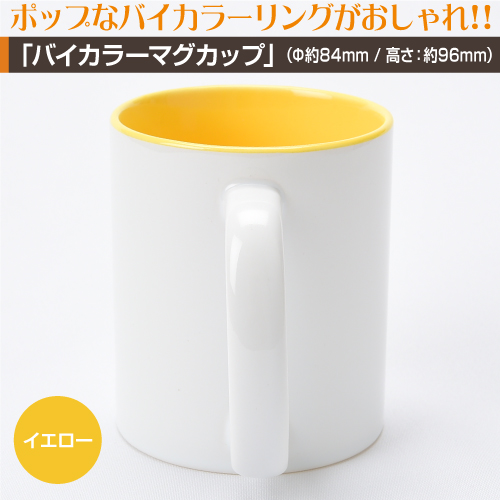 ロケット【バイカラー】マグカップ