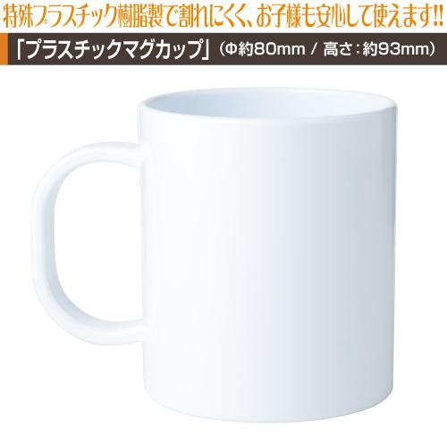 プラスチックマグカッププリント【5個〜9個】
