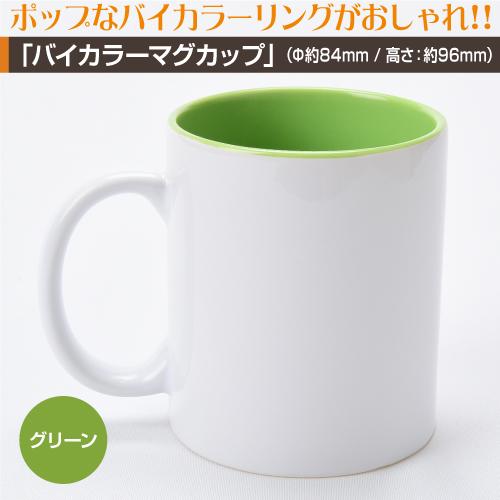 同人・コミケマグカップ【バイカラー100個〜199個】
