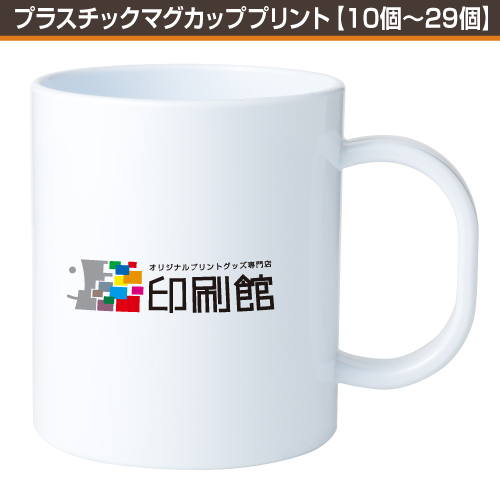 プラスチックマグカッププリント【10個〜29個】