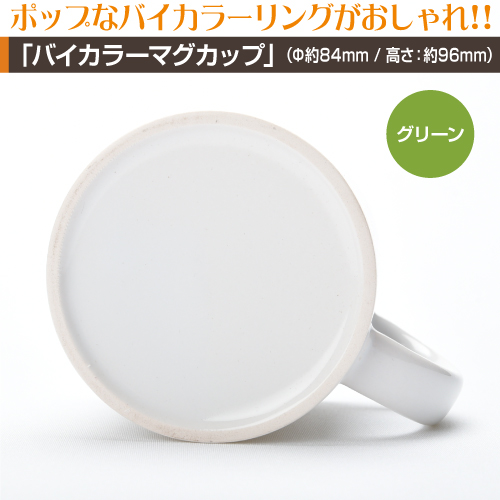未来おしごと【バイカラー】マグカップ