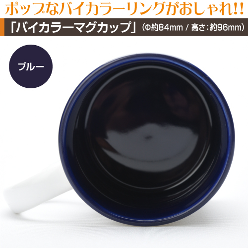 同人・コミケマグカップ【バイカラー200個〜299個】