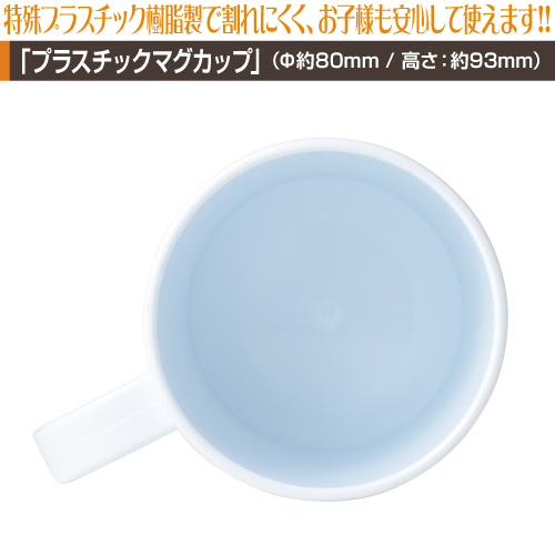 プラスチックマグカッププリント【30個〜49個】