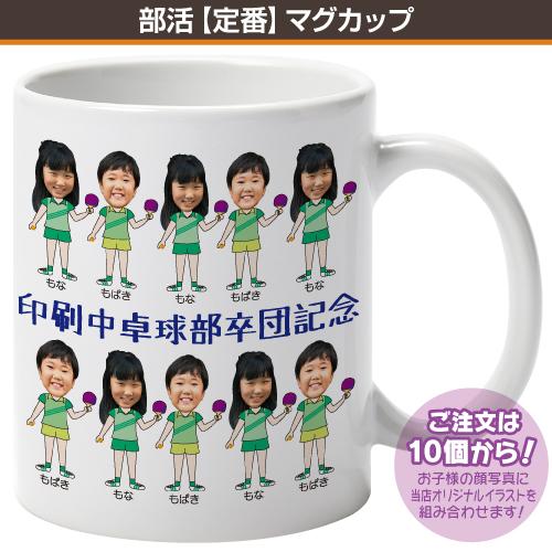 部活【定番】マグカップ