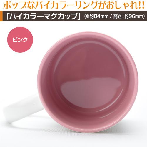 同人・コミケマグカップ【バイカラー300個〜499個】