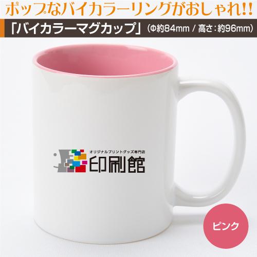 部活【バイカラー】マグカップ