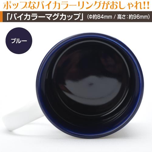 同人・コミケマグカップ【バイカラー500個】