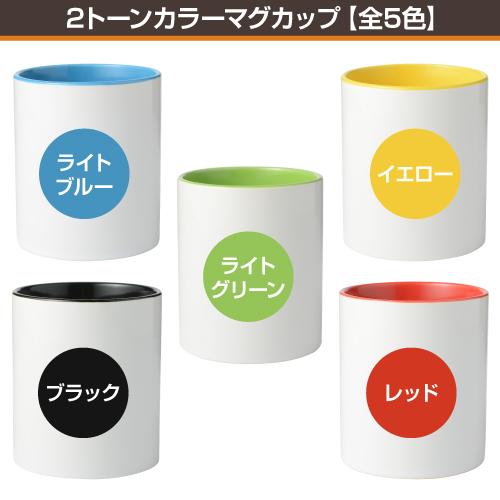 同人・コミケマグカップ【2トーンカラー1個〜4個】