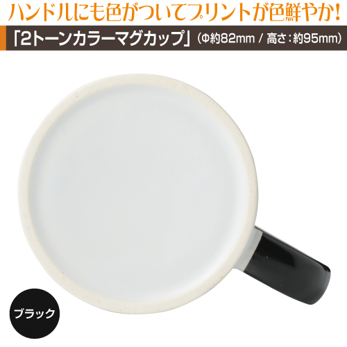 同人・コミケマグカップ【2トーンカラー5個〜9個】