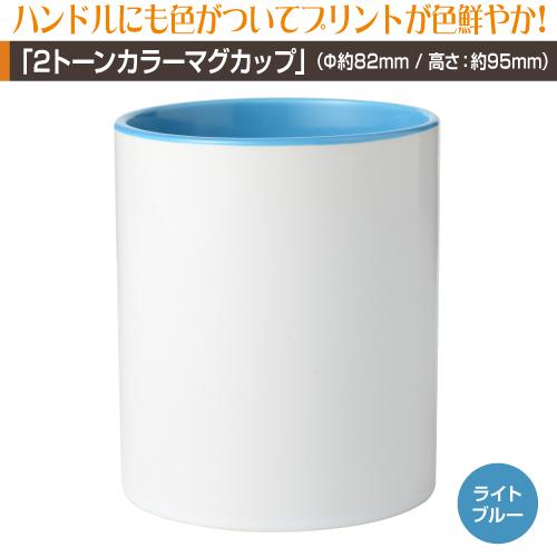 同人・コミケマグカップ【2トーンカラー10個〜29個】