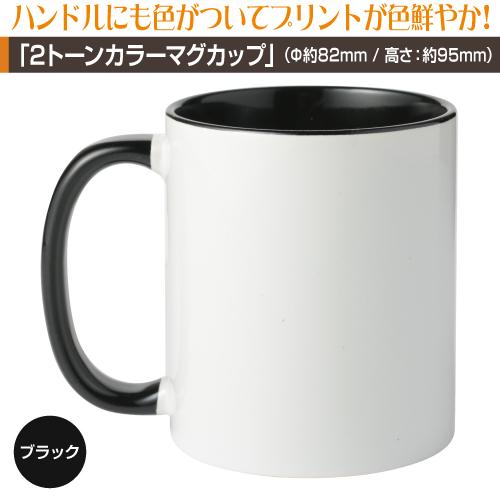 同人・コミケマグカップ【2トーンカラー30個〜49個】