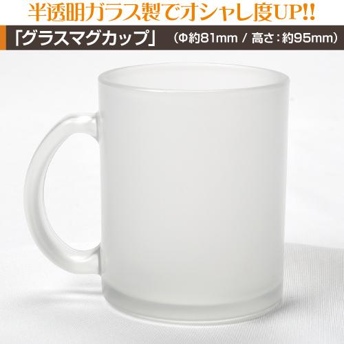 グラスマグカッププリント【1個〜4個】