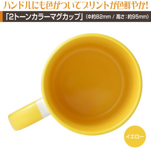 同人・コミケマグカップ【2トーンカラー50個〜99個】