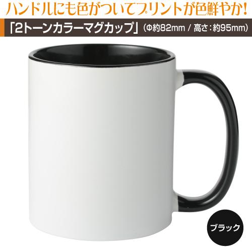 同人・コミケマグカップ【2トーンカラー200個〜299個】