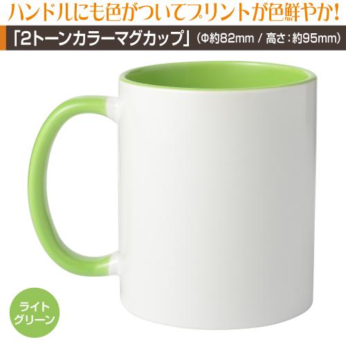 同人・コミケマグカップ【2トーンカラー500個】