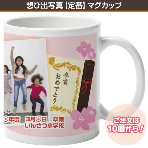 想ひ出写真【定番】マグカップ