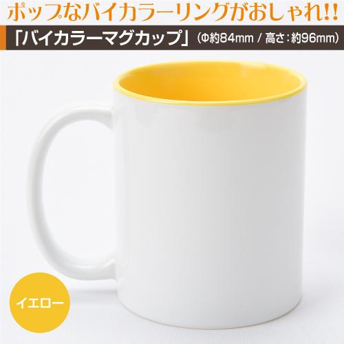 想ひ出写真【バイカラー】マグカップ