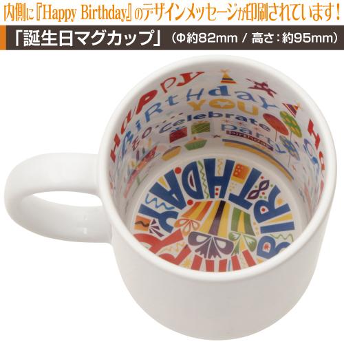 誕生日マグカップ
