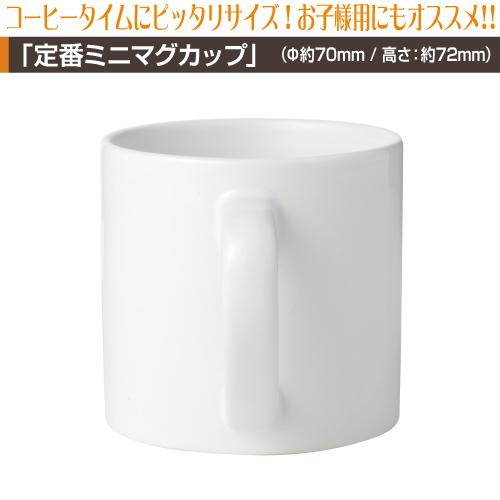 同人・コミケマグカップ【定番ミニ30個〜49個】