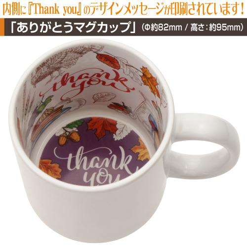 ありがとうマグカップ
