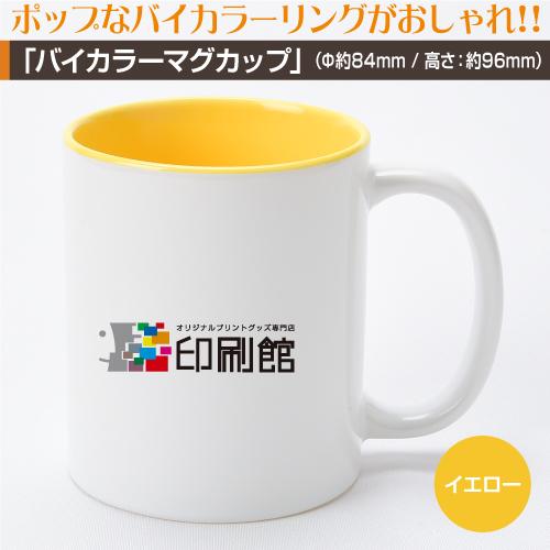 バイカラーマグカッププリント【1個〜4個】