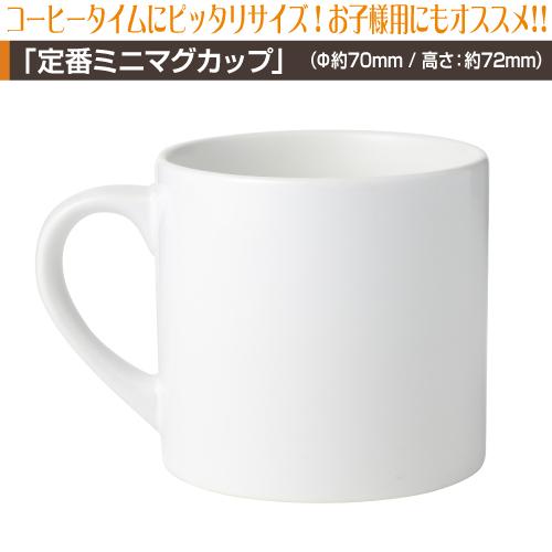 同人・コミケマグカップ【定番ミニ50個〜99個】