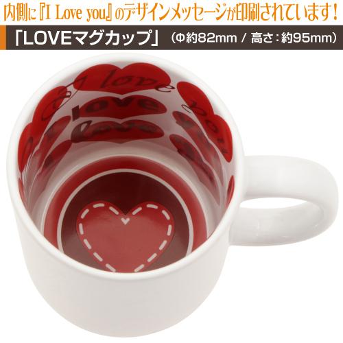 LOVEマグカップ