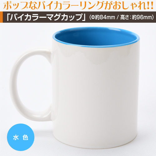 バイカラーマグカッププリント【5個〜9個】