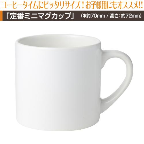 同人・コミケマグカップ【定番ミニ100個〜199個】