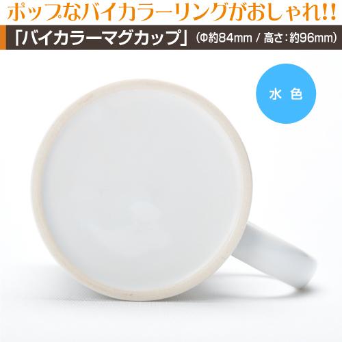 バイカラーマグカッププリント【10個〜29個】