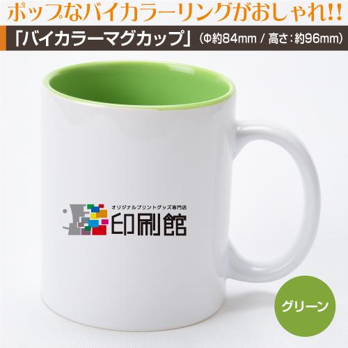 バイカラーマグカッププリント【50個〜99個】