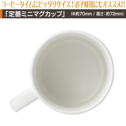 同人・コミケマグカップ【定番ミニ500個】