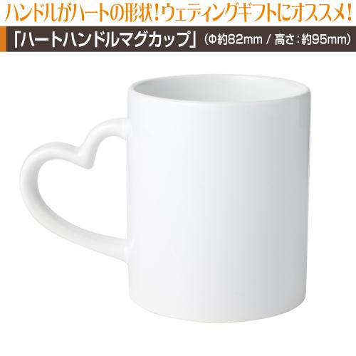 同人・コミケマグカップ【ハートハンドル5個〜9個】