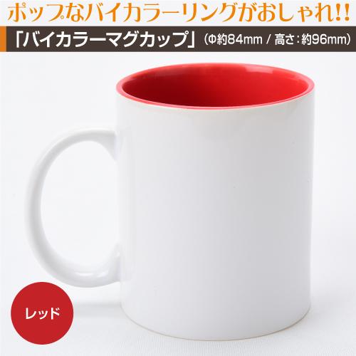 バイカラーマグカッププリント【300個〜499個】