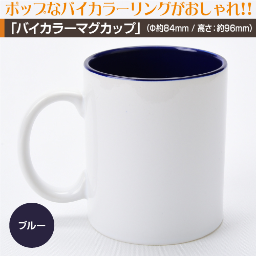 バイカラーマグカッププリント【500個】