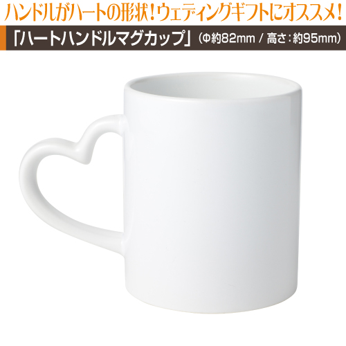 同人・コミケマグカップ【ハートハンドル30個〜49個】