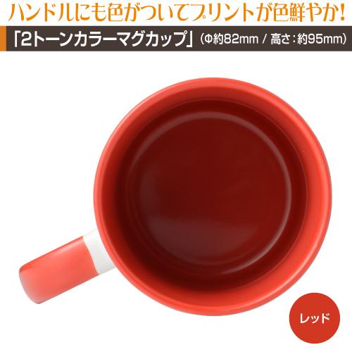 みんなの黒板【2トーンカラー】マグカップ