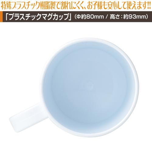 同人・コミケマグカップ【プラスチック定番5個〜9個】