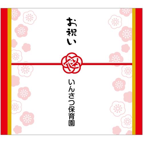 のし紙印刷01(お祝い)